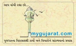 http://mygujarat.com/